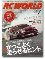 RC WORLD vol.187