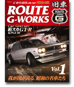ROUTE G-WORKS 01
